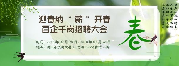"""2018年2月28日(周三)迎春纳""""薪""""开春百企千岗招聘大会"""