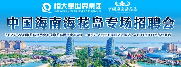 恒大旅游集团海花岛运营管理总公司